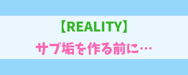 REALITY(リアリティ)で複数のアカウントを作る前の注意点