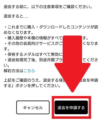 退会を申請するボタンを押す