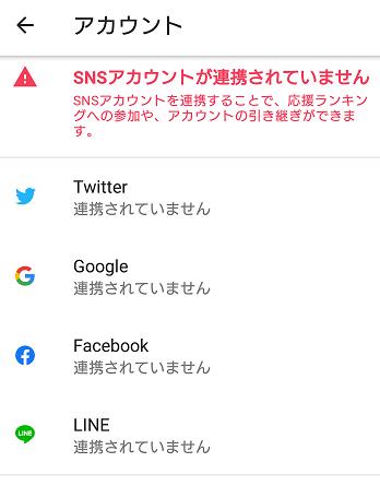 SNSアカウントと連携させる