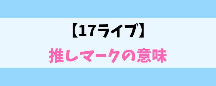 17LIVE(イチナナ)の推しマークの意味