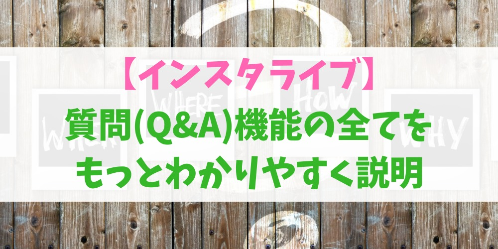 インスタライブの質問(Q&A)機能について徹底解説!1分でわかる!
