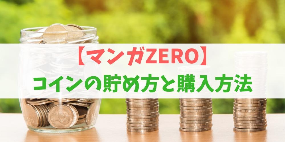 【マンガZERO】コインとは?貯め方や購入方法をわかりやすく解説
