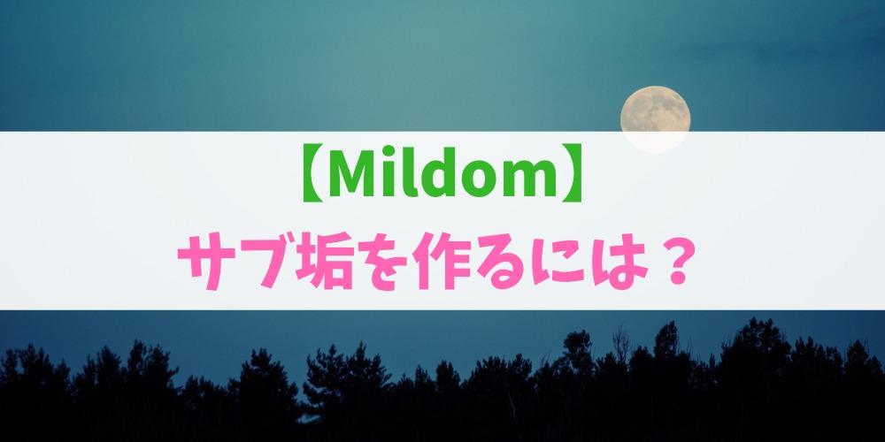Mildom(ミルダム)でサブ垢を作る方法5つ解説!複数のアカウントを持つなら
