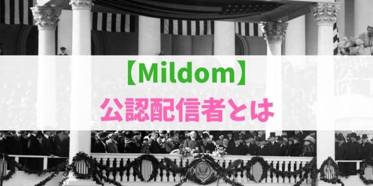 Mildom(ミルダム)の公認配信者とは