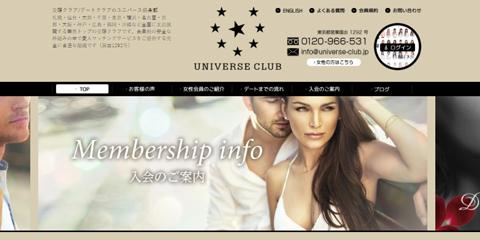 universe-club
