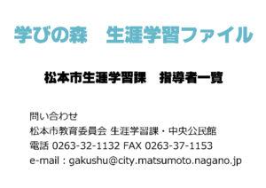 松本市生涯学習課バナー