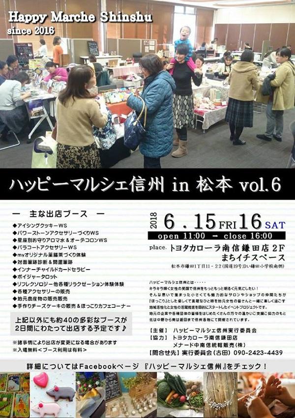 ハッピーマルシエ信州 in トヨタカローラ南信(2018年6月15日・16日)