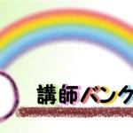 松本市高齢者向けフットセルフケア