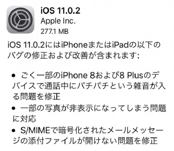 iOS11.0.2がリリース  ~iPhone8,8Plusの不具合解消 他~