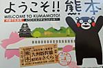 Kumamon_3