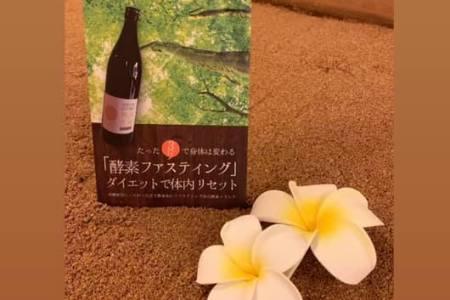 酵素風呂とファスティングのコラボレーション R元年9/24(火)or 9/28(土)