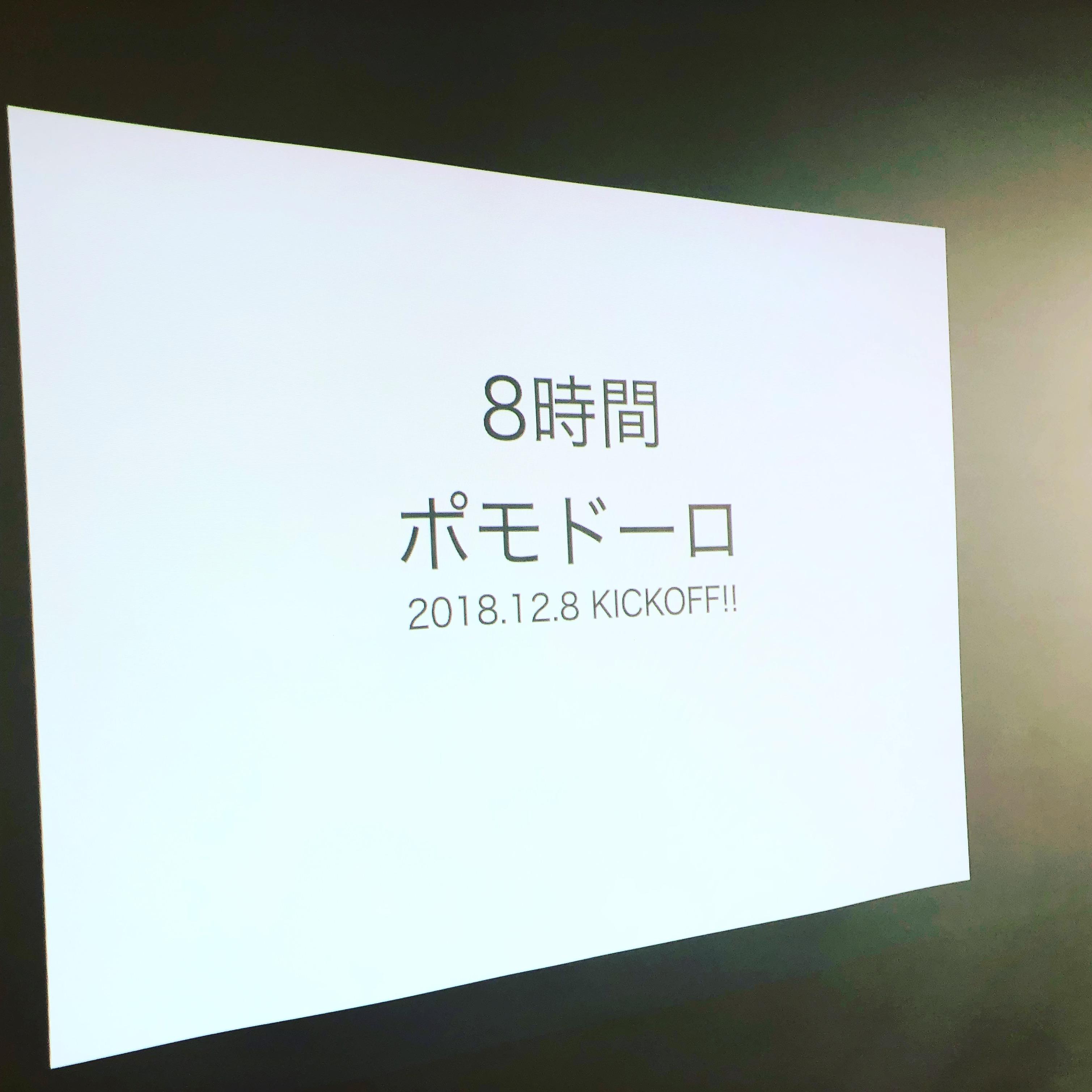 20181208ポモドーロ会8時間を開催(勉強会&コミュニティ開催その13)