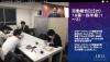 2019.4.30第一回勉強カフェ大阪定時メンバー総会(勉強会&コミュニティ開催その43)