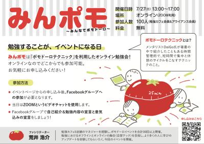 7/27(土)全国の勉強カフェの会員様でポモドーロ!!「みんぽも」開催
