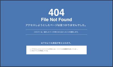 不正アクセスによるエックスサーバー からのサイト停止措置への一連の対応備忘録