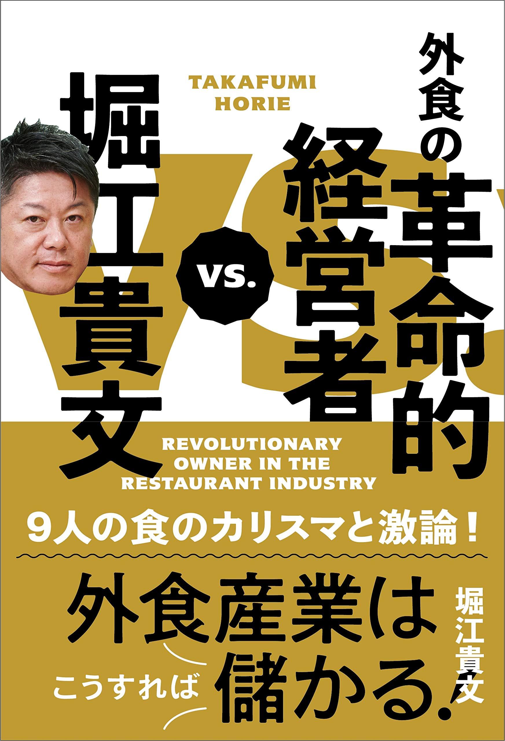 2020読んだ本の中からピックアップその7「堀江貴文VS.外食の革命的経営者」