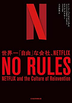 読んだ本の中からピックアップその10「NO RULES(ノー・ルールズ) 世界一「自由」な会社、NETFLIX」
