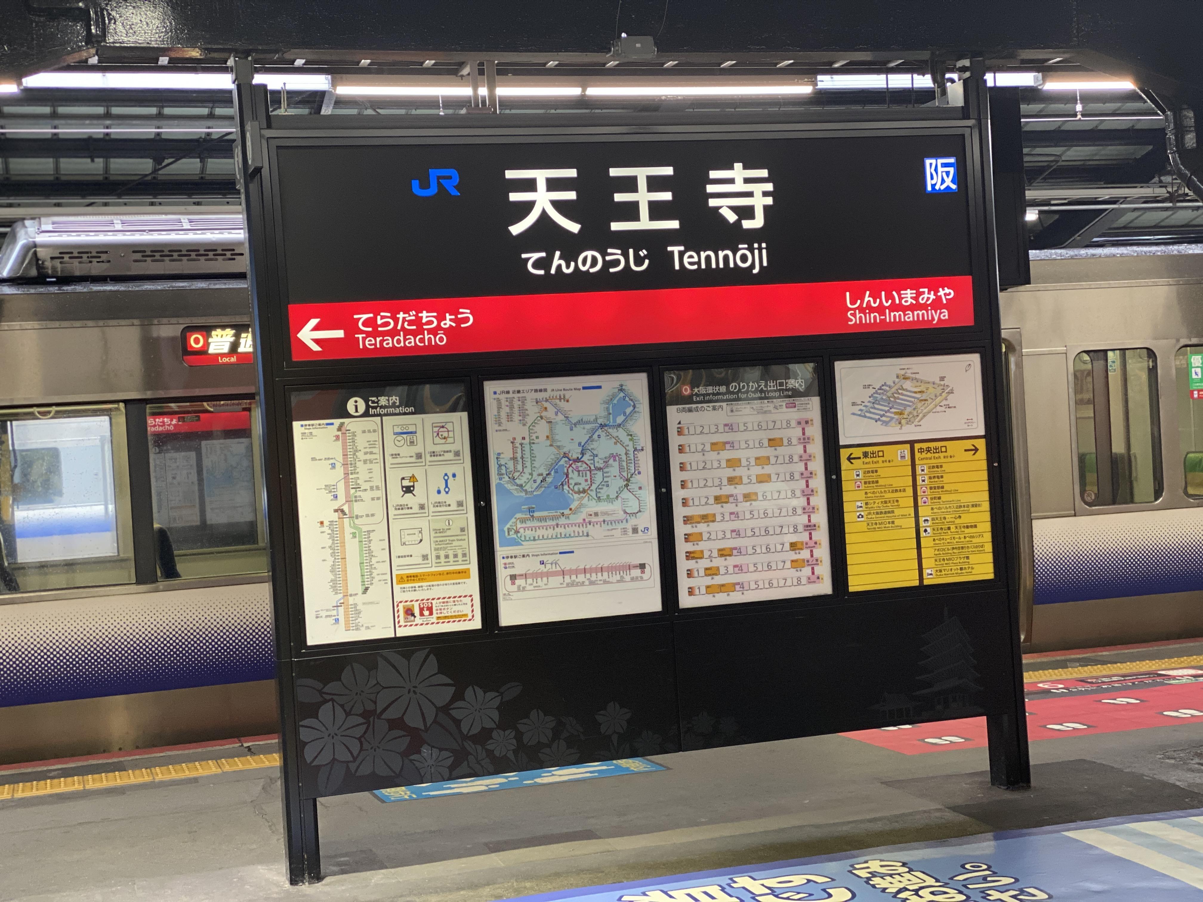 2021年9月に、勉強カフェ天王寺寺田町がオープンします。