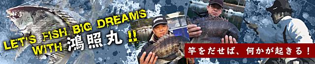 大型磯渡し船(渡船)、大型チヌの筏(イカダ釣り)、アオリイカ・テンヤなど釣り船、三重県古和浦の海釣りをすべてご案内します