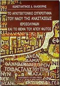 Κωνσταντίνος Δ. Καλοκύρης - Το αρχιτεκτονικό συγκρότημα του ναού της Αναστάσεως Ιεροσολύμων και το θέμα του αγίου Φωτός
