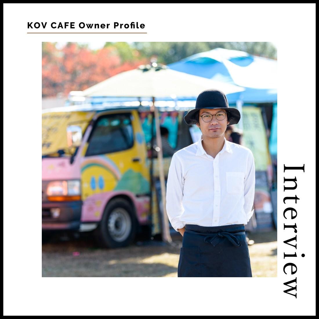 大阪を中心に東京や九州など全国へイベント出店、無農薬玄米カレー、カレースパイス販売などを行うKOV CAFEのオーナー、小藪貴士のプロフィール写真