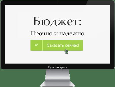 Кузницы Урала - Прочно и Надежно.