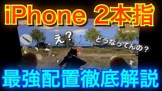 行動 配置 荒野 iphone11 【荒野行動】iPhoneXRの6本指手元(配置公開) │