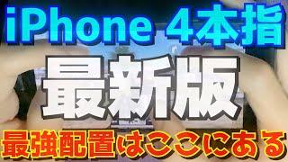 配置 iphone 荒野 指 行動 4 本