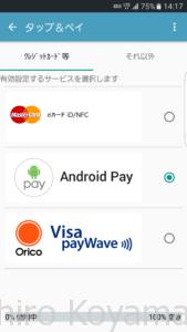 タップ&ペイからAndroid Payを選択すれば、おサイフケータイ的な使い方ができます。