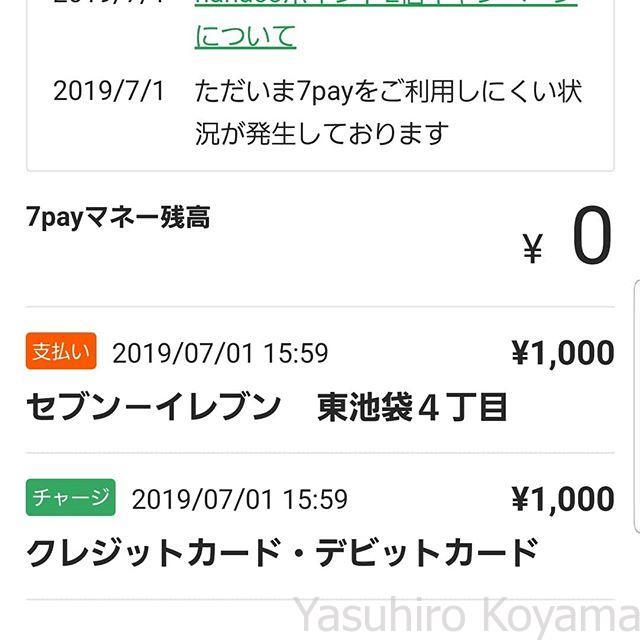 FamiPayも使ったので7payもテスト。チャージして即使い切ったので後腐れがない。