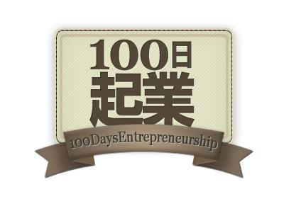 100日起業