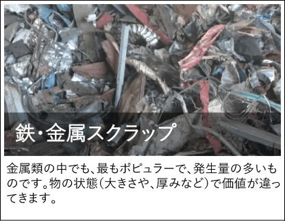 小柳産業 鉄 金属 スクラップ
