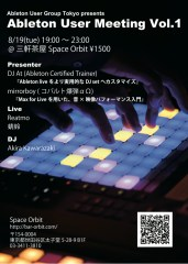 Ableton User Meeting Vol.1_表面-Sample