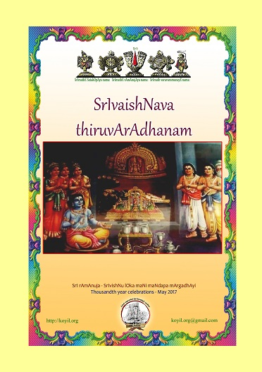 srivaishnava-thiruvaradhanam-english-front-cover-mini