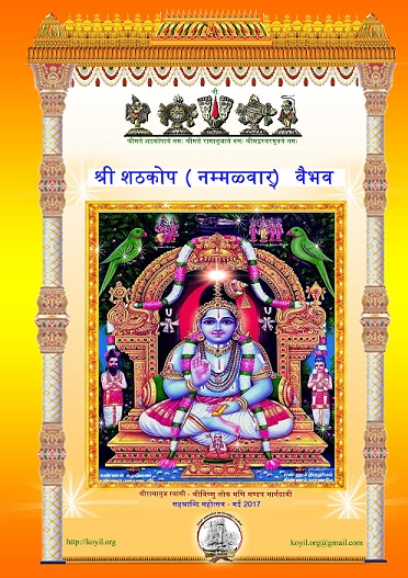 SrI-nammAzhwAr-vaibhavam-hindi-front-cover-mini