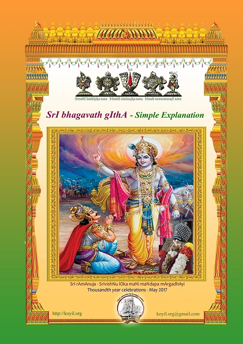 SrI-bhagavath-gIthA-Simple-Explanation-english-front-cover-mini