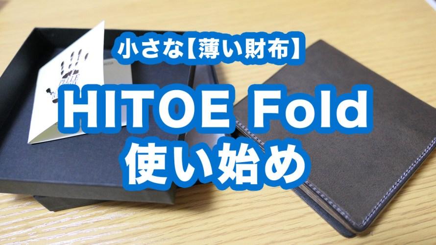 【薄い財布】HITOE Fold使い始めレビュー!とっても薄い。収納力は最小限。