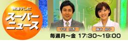 supernews1