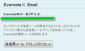 Evernoteメールアドレス