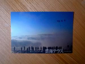 乗車券のポストカード