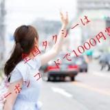 JapanTaxiを初回クーポン利用で1000円お得に配車 アプリインストールから利用方法まで
