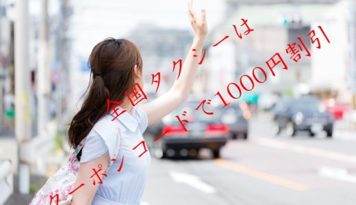 全国タクシーを初回クーポン利用で1000円お得に配車