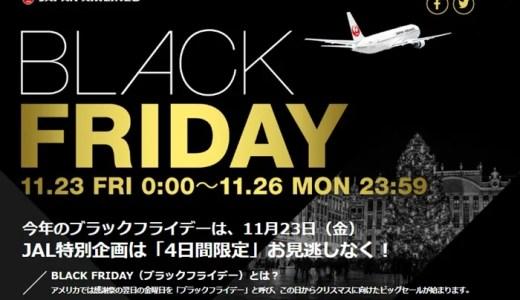 2018年 JAL/JTBブラックフライデー11月23日開始 ツアーがお得