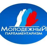 Начинает работу Молодежный Парламент пятого созыва