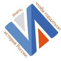 В Знаменске будет площадка Всероссийского теста по истории Отечества