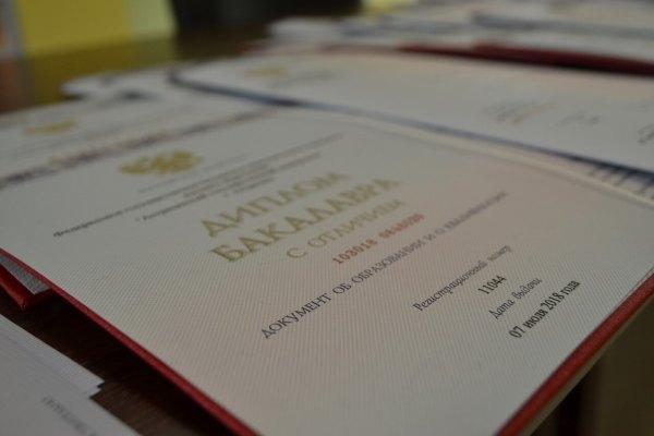 Вручение дипломов 2018