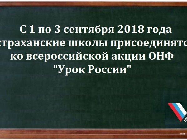 """ОНФ проводит """"Урок России"""""""