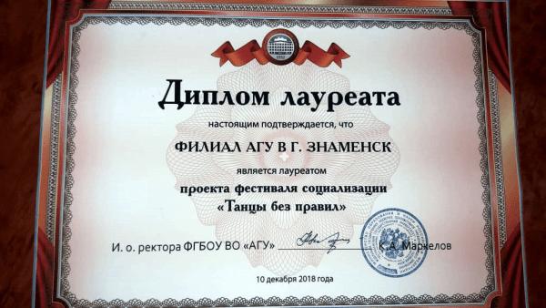 Студенты филиала АГУ стали лауреатами творческого конкурса