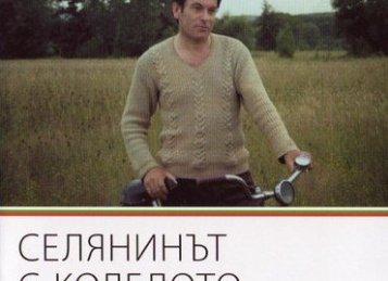Ñåëÿíèíúò ñ êîëåëîòî (1974)