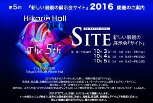 SITE2016